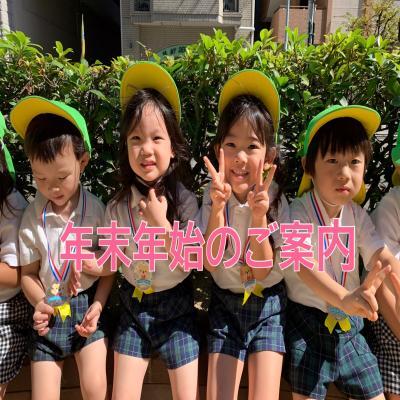 年末年始のご案内です!《大阪市中央区心斎橋、長堀橋にある保育園》