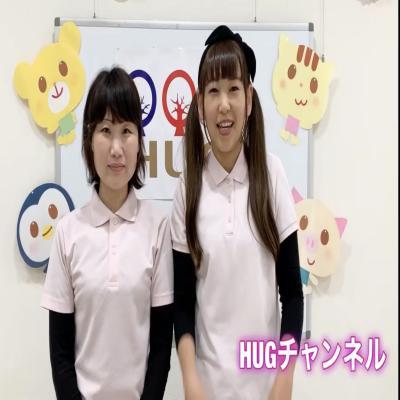 HUGチャンネルについてお知らせ☆《大阪市中央区、長堀橋にある学べる保育園HUGキッズ》