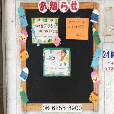 お知らせボードのご紹介☆《大阪市中央区心斎橋、長堀橋にある学べる保育園 HUGキッズ》