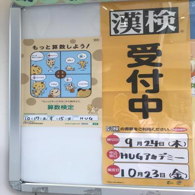秋の漢字検定、数学検定の日程が決まりました!