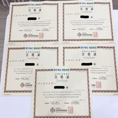 漢字検定、数学検定、全国共通(算国)テストのご案内です!