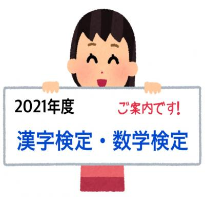 漢字検定、数学検定のご案内です!