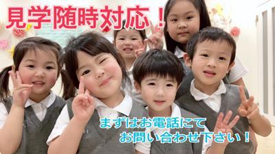 見学随時行っています!《大阪市中央区心斎橋、長堀橋にある保育園》