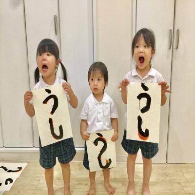 習字!みんなで「うし」を書きました!《大阪市中央区心斎橋、長堀橋にある保育園》